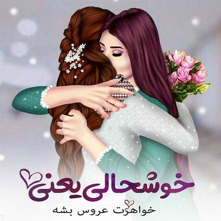 عکس پروفایل تبریک ازدواج به خواهر یا برادر