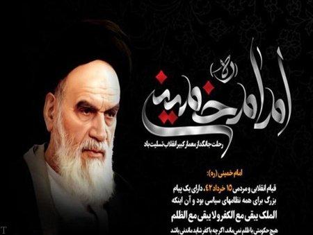 عکس تسلیت رحلت حضرت امام خمینی (ره) + اس ام اس رحلت امام خمینی