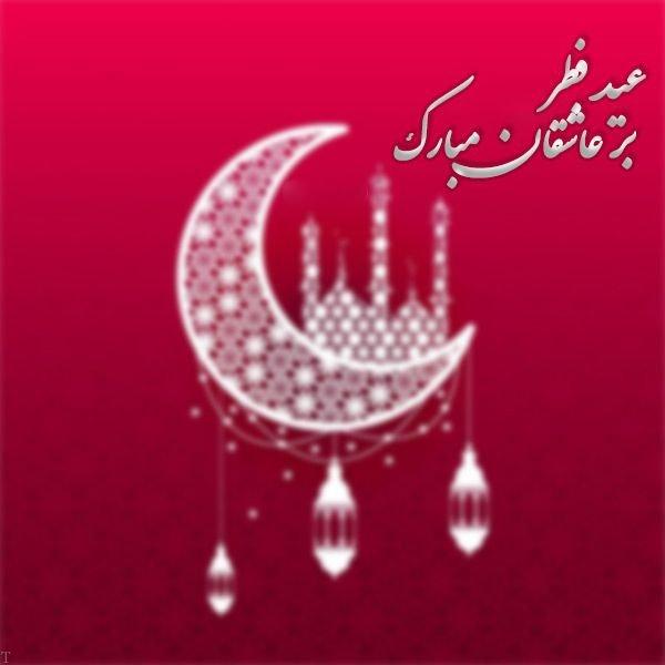 اس ام اس تبریک عید سعید فطر 98 | عکس پروفایل تبریک عید سعید فطر