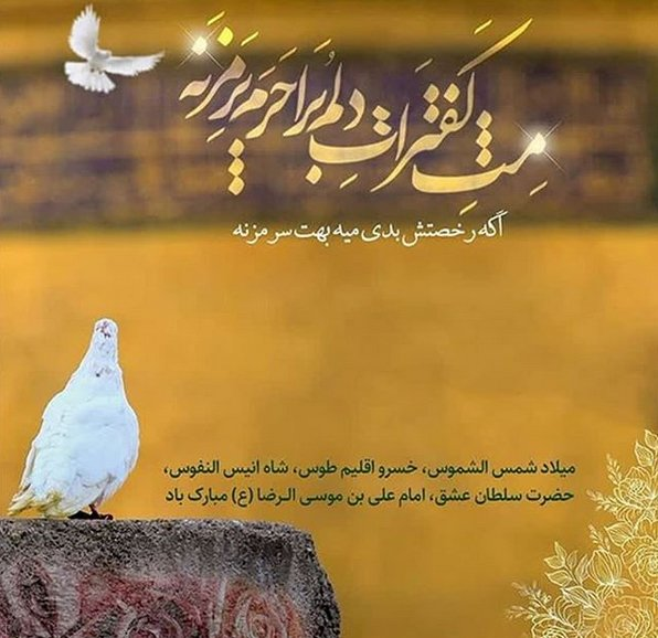 متن زیبای تبریک ولادت امام رضا (ع) + عکس تبریک ولادت امام رضا(98)