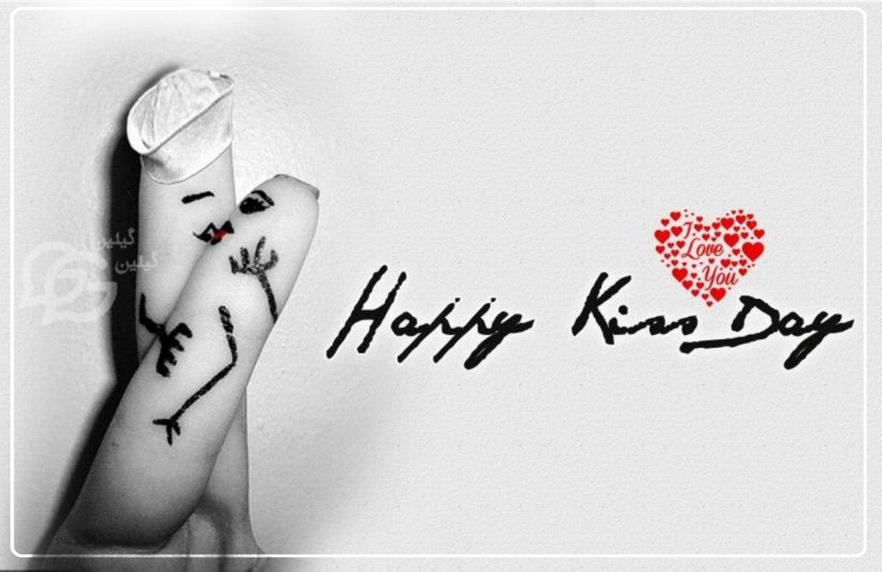 روز جهانی بوسه