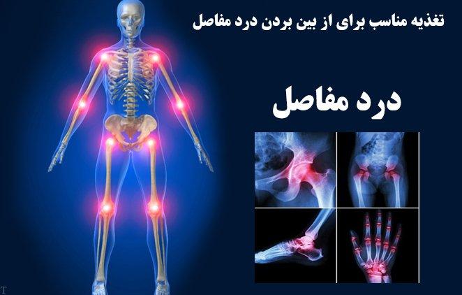 تغذیه مناسب برای از بین بردن درد مفاصل