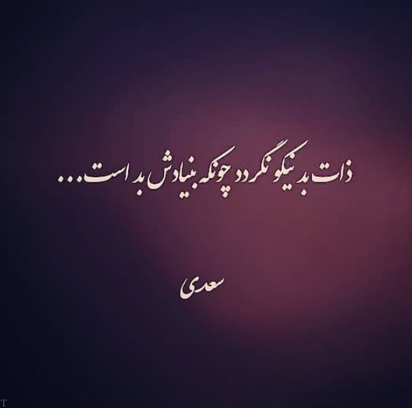 اشعار زیبا و خواندنی سعدی شیرازی (98)