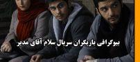 بیوگرافی بازیگران سریال سلام آقای مدیر + خلاصه داستان سریال سلام آقای مدیر