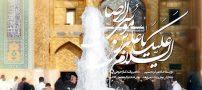 متن زیبای تبریک ولادت امام رضا (ع) + عکس تبریک ولادت امام رضا(99)