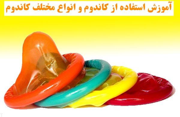 آموزش استفاده از کاندوم و انواع مختلف کاندوم (کاندوم های مردانه و زنانه)