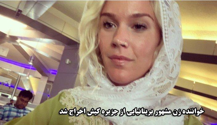 خواننده زن مشهور بریتانیایی از جزیره کیش اخراج شد (عکس)