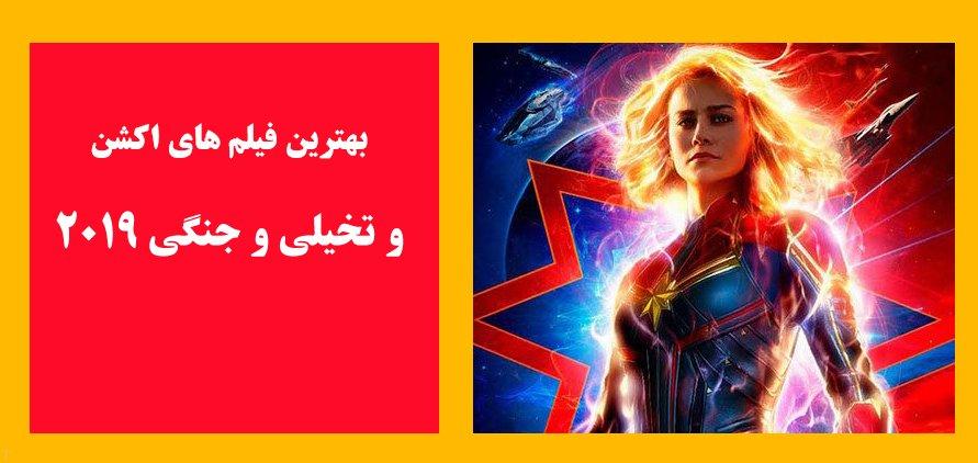 بهترین فیلم های اکشن و تخیلی و جنگی 2019