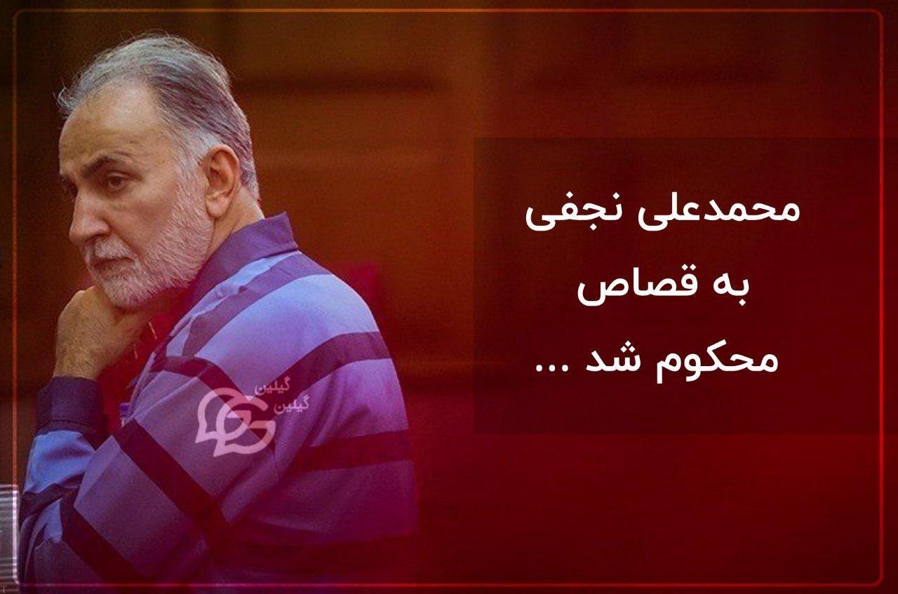 محمدعلی نجفی به قصاص محکوم شد (فیلم)