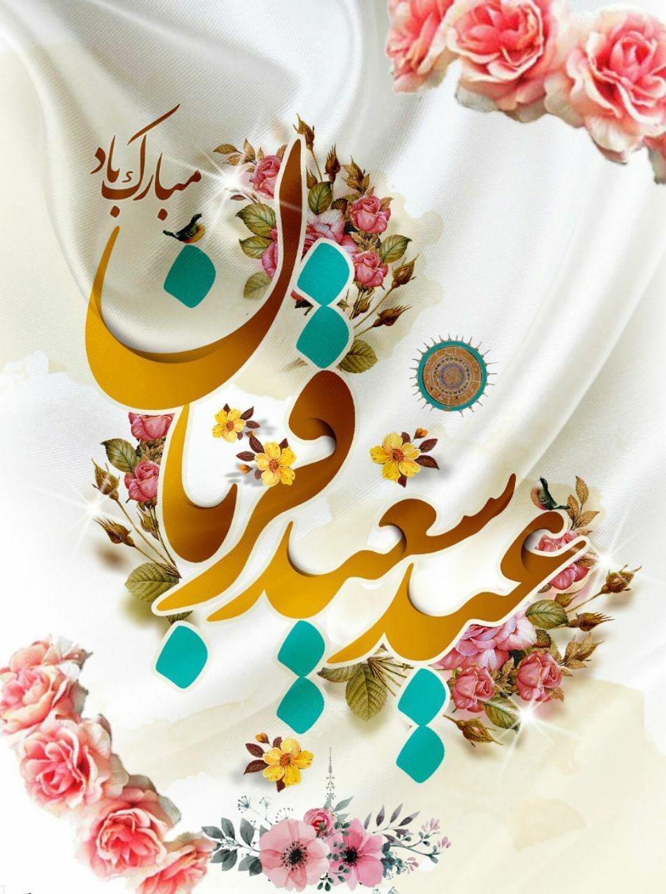 اس ام اس تبریک عید قربان 1398 | متن زیبا در مورد عید قربان 98