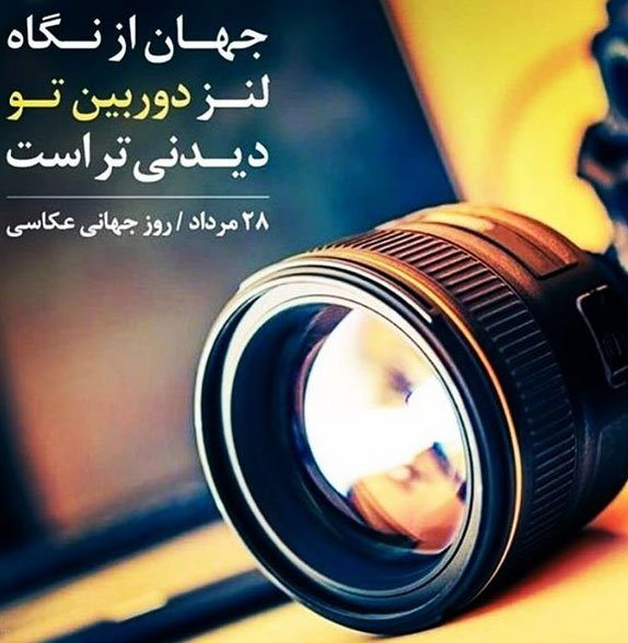 روز جهانی عکاسی (28 مرداد - 19 آگوست)