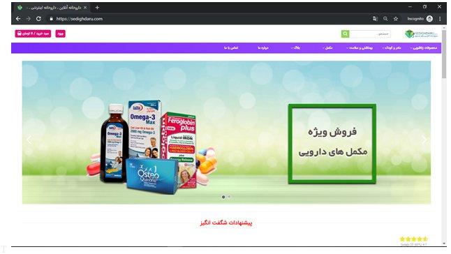 داروخانه آنلاین | داروخانه اینترنتی | خرید اینترنتی دارو