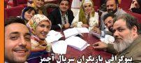 بیوگرافی بازیگران سریال آچمز | خلاصه داستان و نام بازیگران سریال آچمز