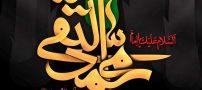 متن نوحه شهادت امام جوادالائمه (ع)   شعر شهادت امام محمد تقی