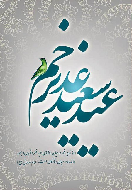 متن تبریک عید غدیر خم + عکس پروفایل تبریک عید غدیر خم
