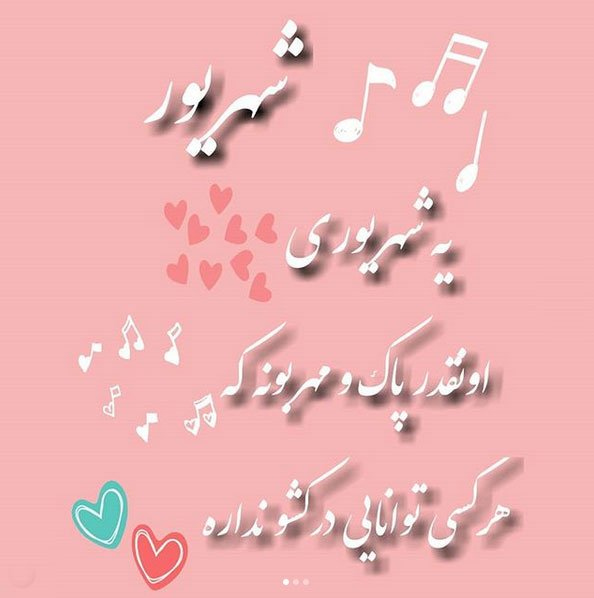 متن تبریک تولد متولدین شهریور ماه (همسر ؛ خواهر ؛ پدر و مادر و ..)