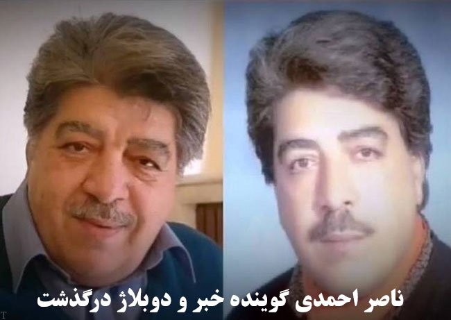 ناصر احمدی گوینده خبر و دوبلاژ درگذشت (فیلم)