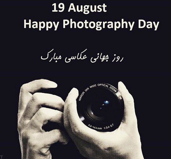 عکس پروفایل تبریک روز جهانی عکاسی