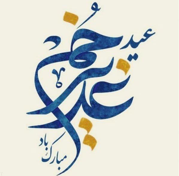 شعر و مولودی زیبا به مناسبت عید غدیر خم (99)
