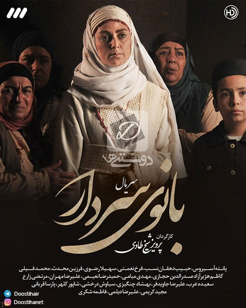 نام بازیگران سریال بانوی سردار + خلاصه داستان سریال بانوی سردار