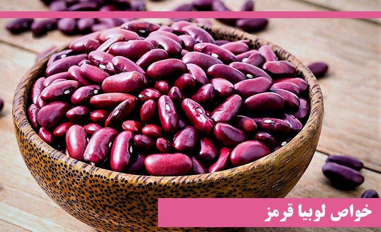 مضرات و خواص فراوان لوبیا قرمز برای بدن + طبع لوبیا قرمز