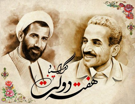 عکس و متن تبریک هفته دولت (تبریک هفته دولت)