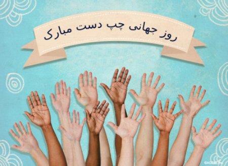 عکس تبریک روز جهانی چپ دست ها در 22 مرداد ماه