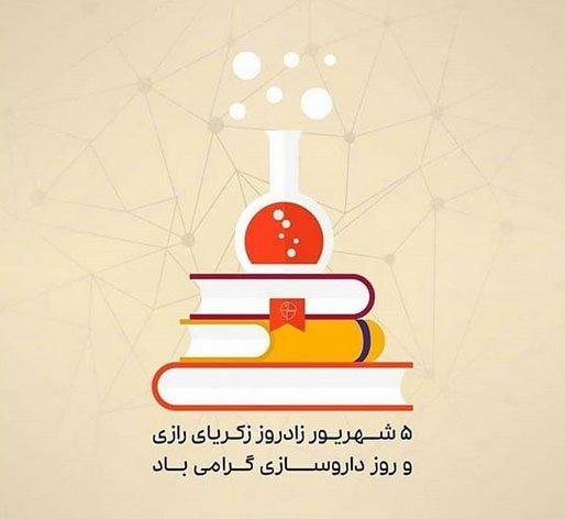 اس ام اس تبریک روز داروسازی | متن زیبا برای روز داروساز در 5 شهریور