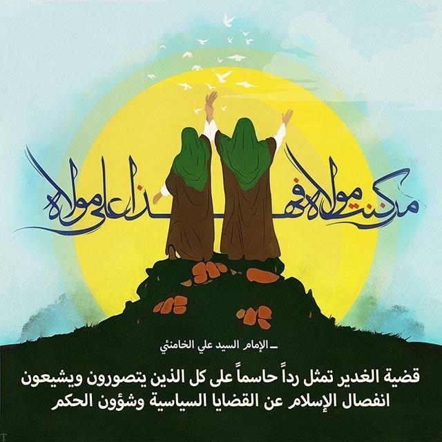شعر زیبا برای عید غدیر خم + عکس و متن تبریک عید غدیر (98)