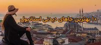 10 مکان دیدنی استانبول | بهترین جاهای دیدنی استانبول