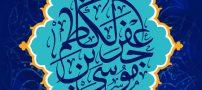 متن تبریک ولادت امام موسی کاظم | عکس تبریک میلاد امام موسی کاظم (ع)