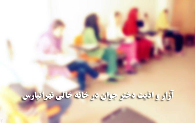آزار و اذیت دختر جوان در خانه ای در تهرانپارس (عکس)