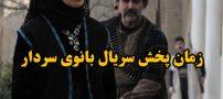 زمان پخش سریال بانوی سردار | سریال بانوی سردار از شبکه 3