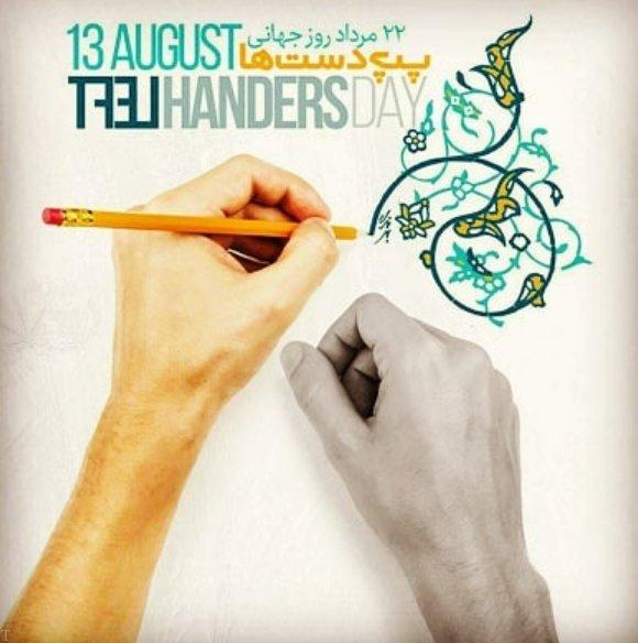 عکس پروفایل روز چپ دست ها | عکس روز جهانی چپ دست ها