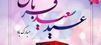 اس ام اس تبریک عید قربان 1399 | متن زیبا در مورد عید قربان 99