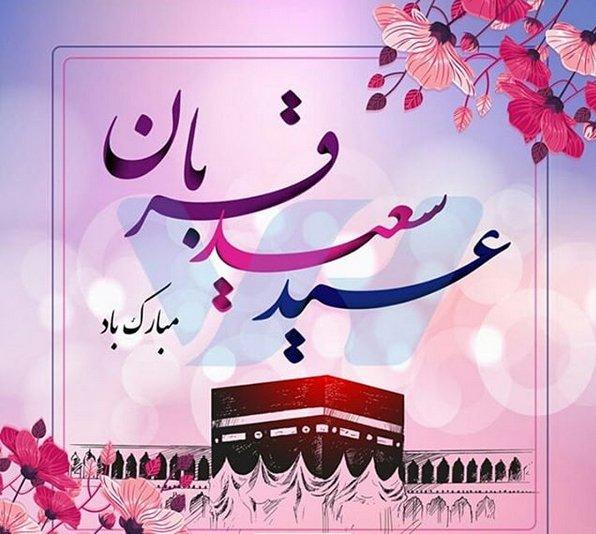 پیام تبریک عید قربان با