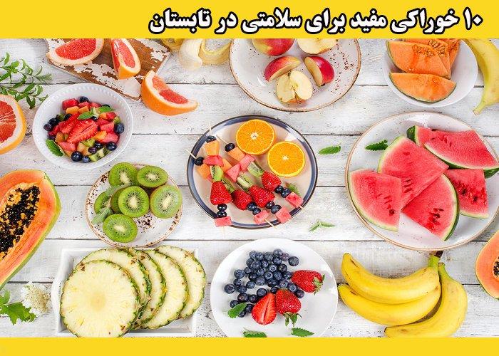10 میوه مفید برای سلامتی در تابستان