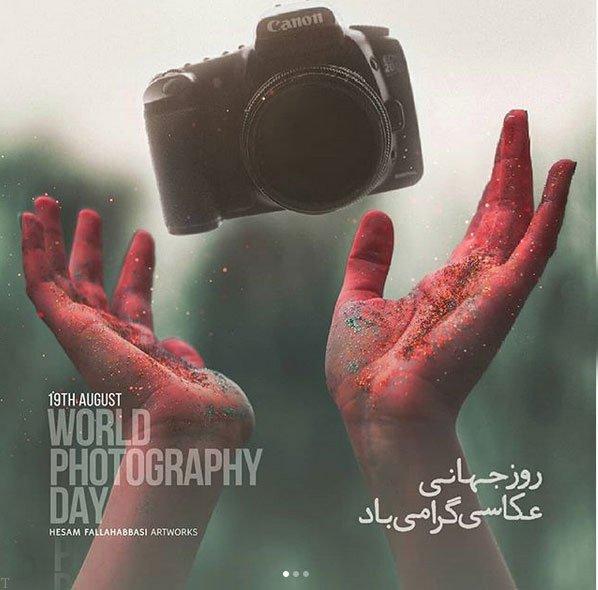 اس ام اس تبریک روز جهانی عکاسی 19 آگوست