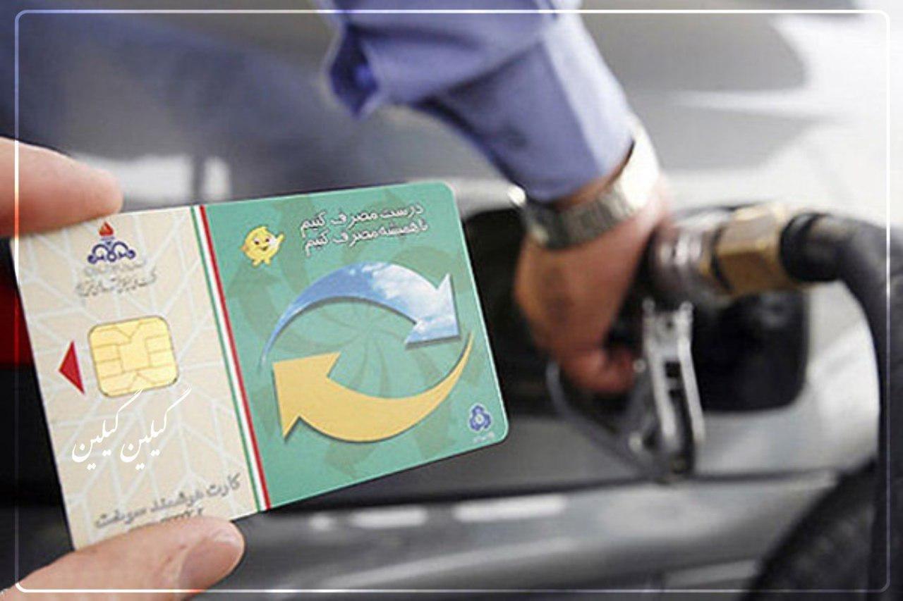 زمان اجباری شدن بنزین زدن با کارت سوخت | فراموش کردن رمز کارت سوخت