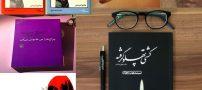 پرفروش ترین رمان های ایرانی + پیشنهاد بهترین کتاب های ایرانی