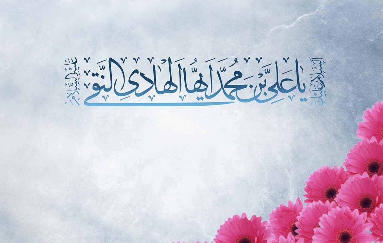 پیام تبریک روز ولادت امام هادی (ع) + اس ام اس تبریک ولادت امام هادی