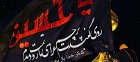 متن زیبا درباره محرم   نوحه و شعر سوزناک و کوتاه محرم