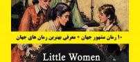 ۱۰ رمان مشهور جهان + معرفی بهترین رمان های جهان