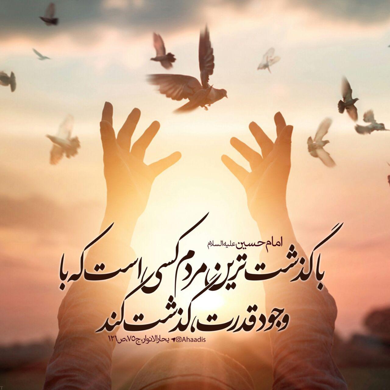 احادیث زیبا برای زندگی بهتر + احادیث آرامش بخش