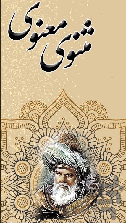 داستان دفتر اول از مثنوی معنوی مولانا