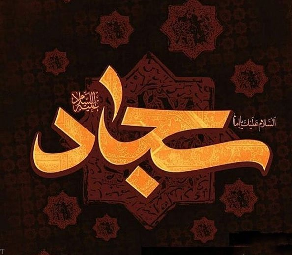 اس ام اس تسلیت شهادت امام سجاد (ع) | اشعار تسلیت شهادت امام سجاد (ع)