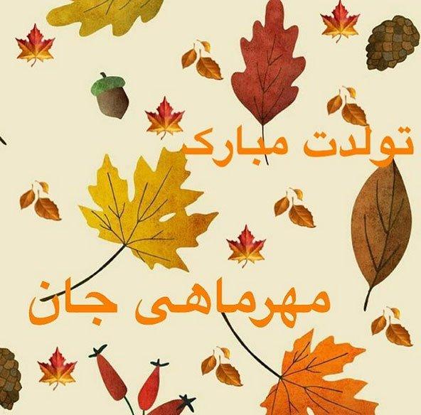 اس ام اس تبریک تولد متولدین مهر | متن زیبا تبریک تولد مهر ماهی