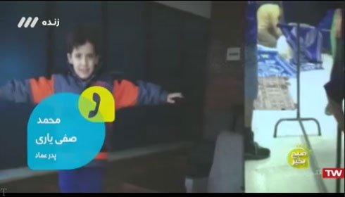 جزئیات مرگ کودک 8 ساله در ورزشگاه آزادی (عکس+ فیلم)