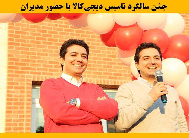 جشن سالگرد تاسیس دیجیکالا با حضور مدیران (عکس مدیر دیجی کالا)