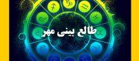 طالع بینی ماه مهر 1399 (طالع بینی ماهانه مهرماه)